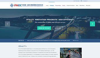 中交一局海外分公司网站建设项目