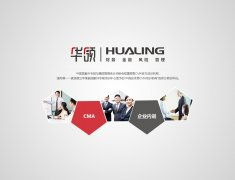 华领国际教育网站设计